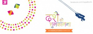 happy dashain fb timeline cover